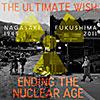 film-ultimate-wish
